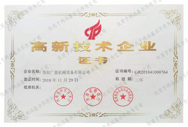 广盈公司营业执照--加水印.jpg